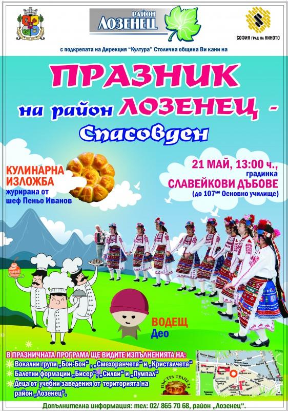 Plakat Obshtina Lozenets 08.05.2015