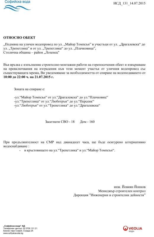 3_21 07 2015_Планирано спиране_ул